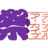 公開資料12,000件突破|八戸三社大祭デジタルアーカイブ