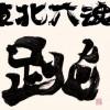 2016 東北六魂祭 in 青森 八戸三社大祭の山車も参加が決定!|からくり屋永匠堂