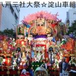2015年の山車解体|I love YODO 八戸三社大祭☆淀山車組