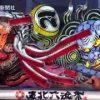 八戸三社大祭 行列に花/東北六魂祭|You Tube