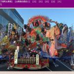 平成29年の山車画像を追加|下組町山車組ホームページ