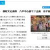 八戸中心部で7つの企画 八戸三社大祭の山車披露も|河北新報