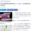 光星学院60周年記念ミュージカル 八戸三社大祭のお囃子も|八戸経済新聞