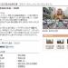 八戸三社大祭の山車行事を登録|文化遺産データベース